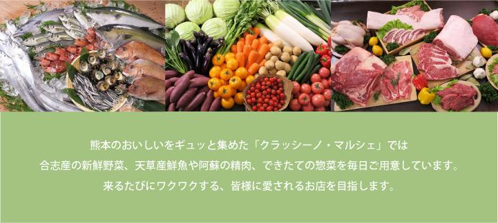 合志市にはたくさんの農産物・加工品があります。クラッシーノこうしでは、合志の「食」を通じて皆様とのコミュニケーションと「ここちよいくらしづくり」を応援していきます。