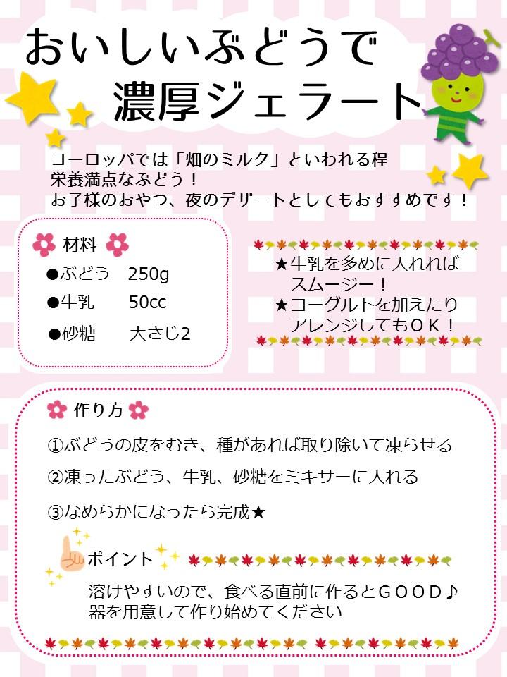 旬を食べる8月ぶどうjpeg