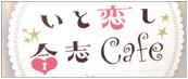 いと恋し合志Cafe